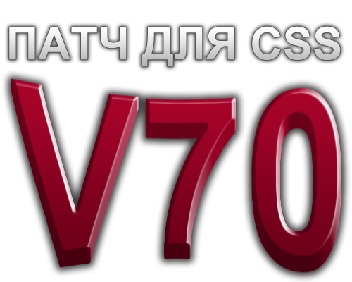 Патч для сервера css v70 создание сайтов натяжные потолки